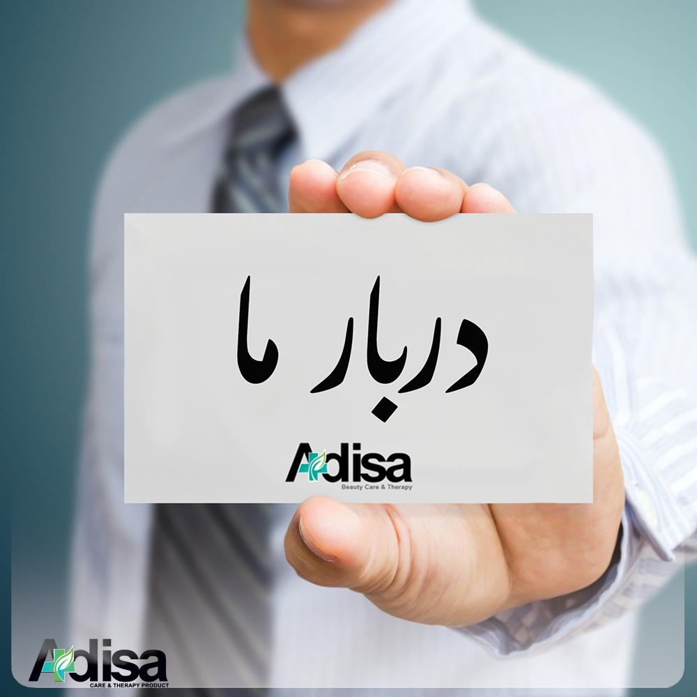 درباره-آدیسا1